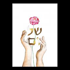 Gezeichnetes Bild von zwei Händen, den Text der Jahreslosung 2019 auf Hebräisch halten: Shalom